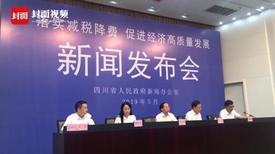四川省养老保险降费 失业、工伤保险降费政策延长一年