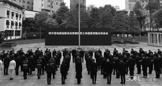 四川举行向新冠肺炎疫情牺牲烈士和逝世同胞哀悼活动