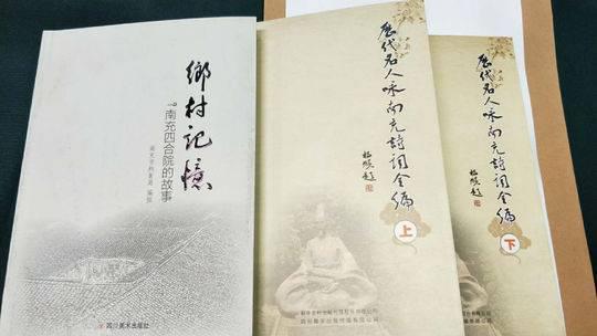 南充两本档案文化书籍首发