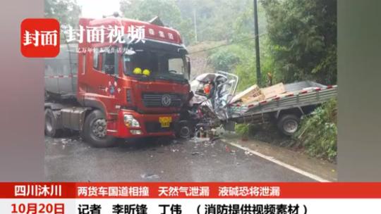 两货车国道相撞 天然气泄漏 液碱恐将泄漏