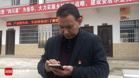 安岳全省首创微信群公开村务 覆盖近30万外出务工人员