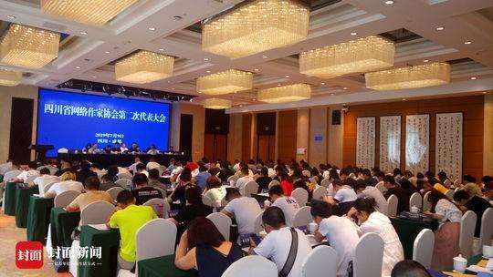 四川省网络作协第二次代表大会现场