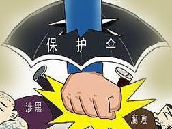 镇干部为黑恶势力充当保护伞 违规办理联合执法工作证被判刑