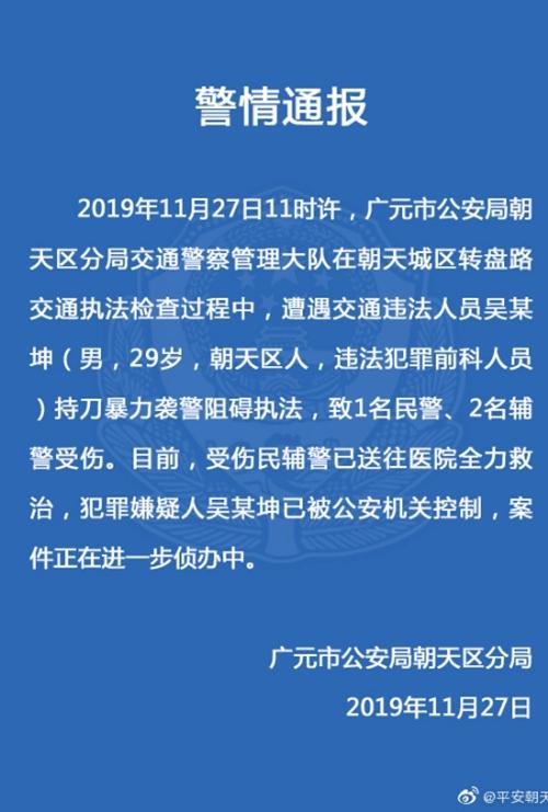 四川广元一男子持刀暴力袭警 致3名警官受伤