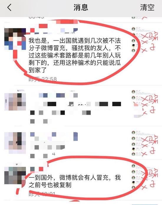 ↑网友关于被骗的讨论