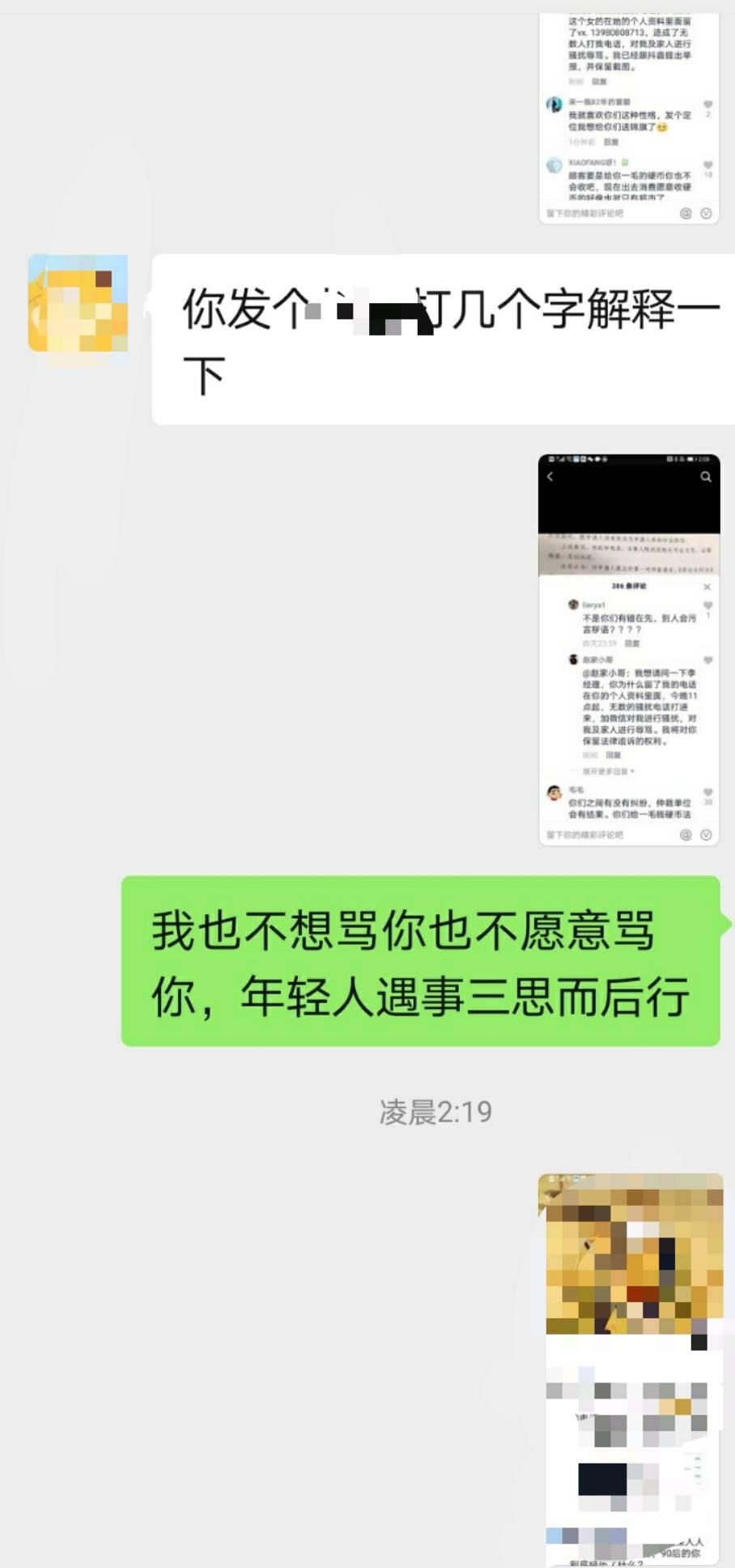 彭涛试图劝说谩骂的网友