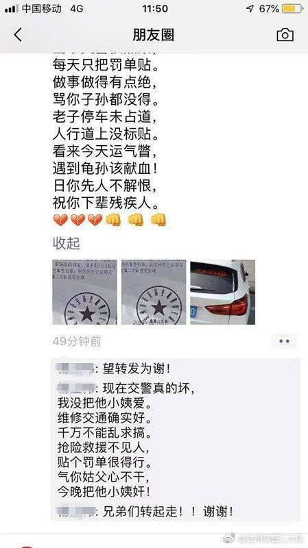 杨某的朋友圈截图