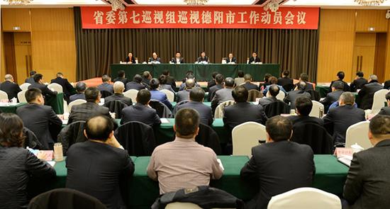 省委第七巡视组巡视德阳市工作动员会召开