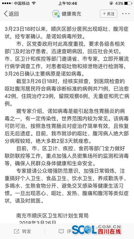 """图据南充市卫计委官方微博""""健康南充"""""""