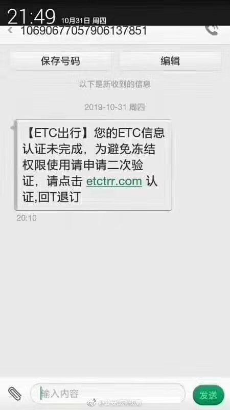 您的ETC信息认证未完成需要二次验证 别上当这是诈骗短信