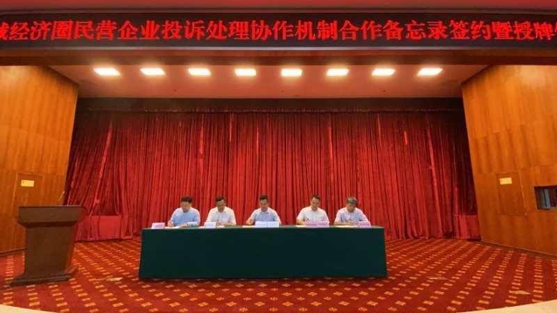 服务双城经济圈建设 川渝两地民营企业将可跨行政区域投诉