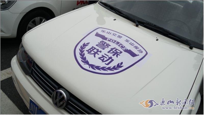 春节期间 乐山交警部门设置多处快处快赔点