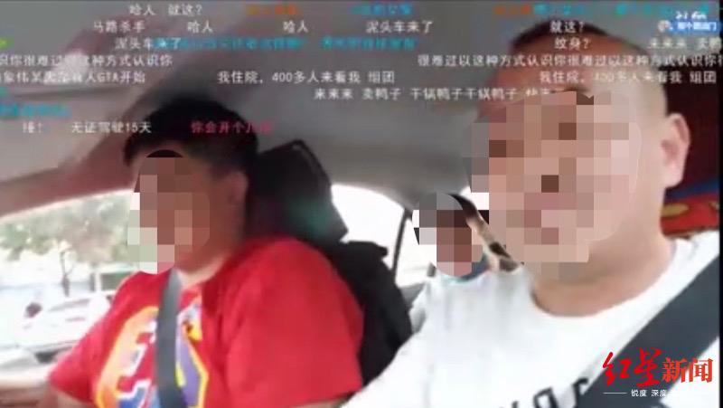 斗鱼主播被网友举报无证驾驶 回应:确实做错了直播已关停