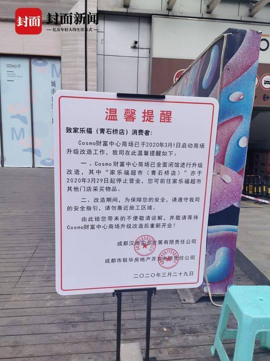家乐福成都青石桥店突然关店 疑因场地租赁合同到期