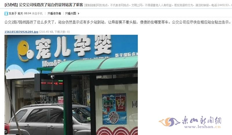 網友:公交線路更改沒提示 樂山乘客站臺傻等