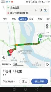 """从遂宁市环保局到市委大院,只有4.8公里(图中""""我的位置""""为遂宁市委大院)。"""