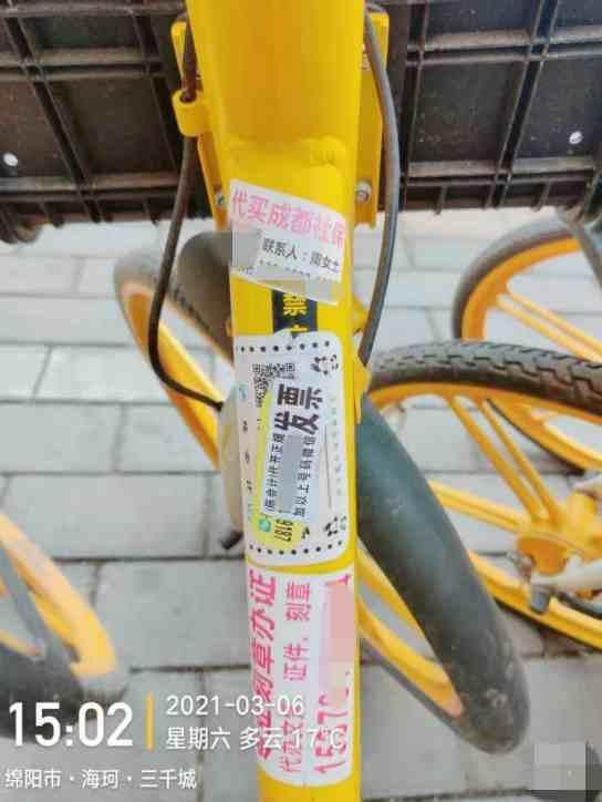 王先生在绵阳街头拍摄到的美团单车