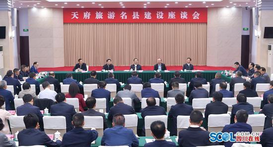 天府旅游名县怎么高质量建 省委书记、省长出席座谈会提这些要求