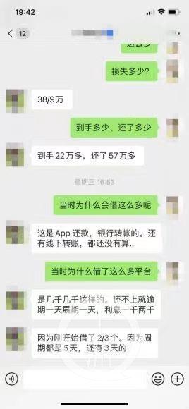 ▲聊天记录显示,贷款期限在3到5天,逾期一天就要收一两千元利息。图片来源/上海警方
