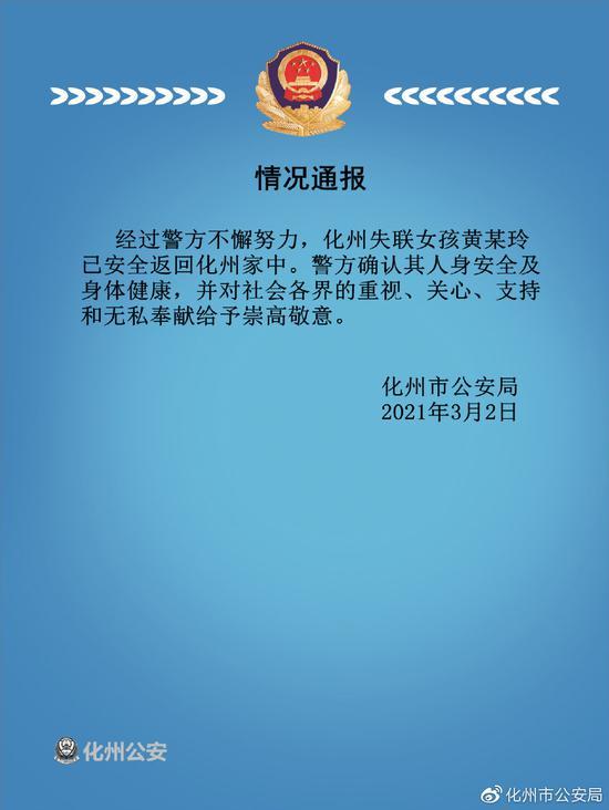 广东化州警方:22岁失联女大学生已安全返回家中 身体健康