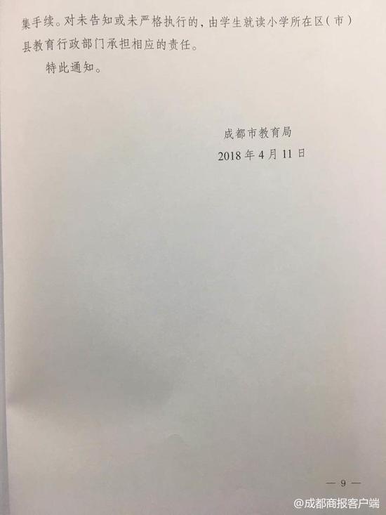 成都商报客户端记者 张瑾