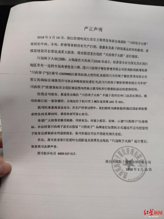 ▲川西坝子公司作出的声明