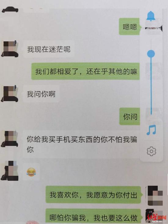 ↑姜某与龚某某的聊天记录