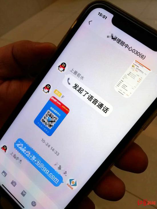 手机QQ语音聊天界面