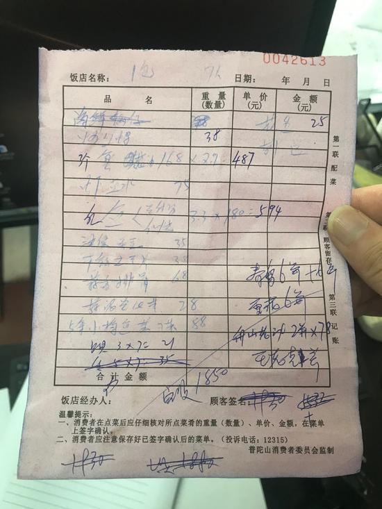 """消费者在该饭店的消费单据。来源:微博""""普陀山信息中心"""""""