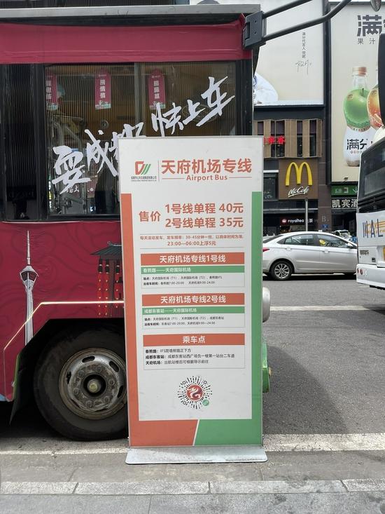 位于春熙路的机场大巴乘车点,有专门的信息牌标明乘车信息。