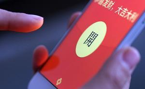 男子制作女友指模解锁其手机盗刷 还用赃款给她发红包