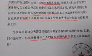 张小平离职影响中国登月? 研究院院长:为挽留夸大了其贡献