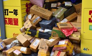 新华社:快递包裹身价上涨谁来买单?
