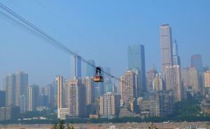 重庆长江索道将暂停运营进行年检保养 27日起恢复正常