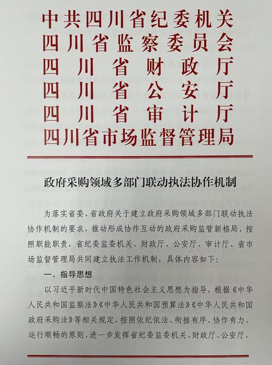 """五部門聯合執法 四川政府采購監督出""""新招"""""""