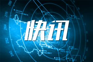 宜宾市政协原党组成员、秘书长郭朝辉涉嫌严重违纪违法