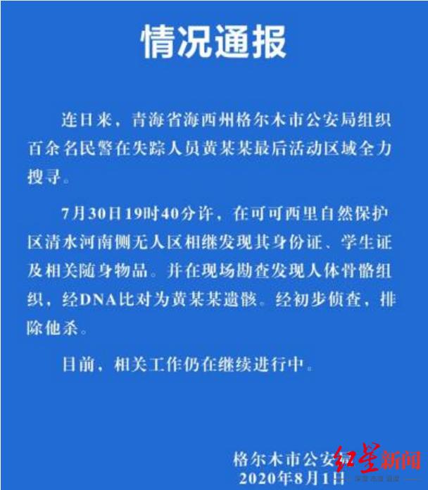 警方回忆搜救青海失联女大学生:仅有手机基站定位