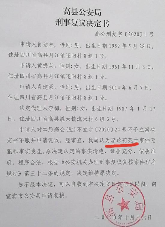 """高县公安局复议决定书死者姓名为""""李珍莉"""""""