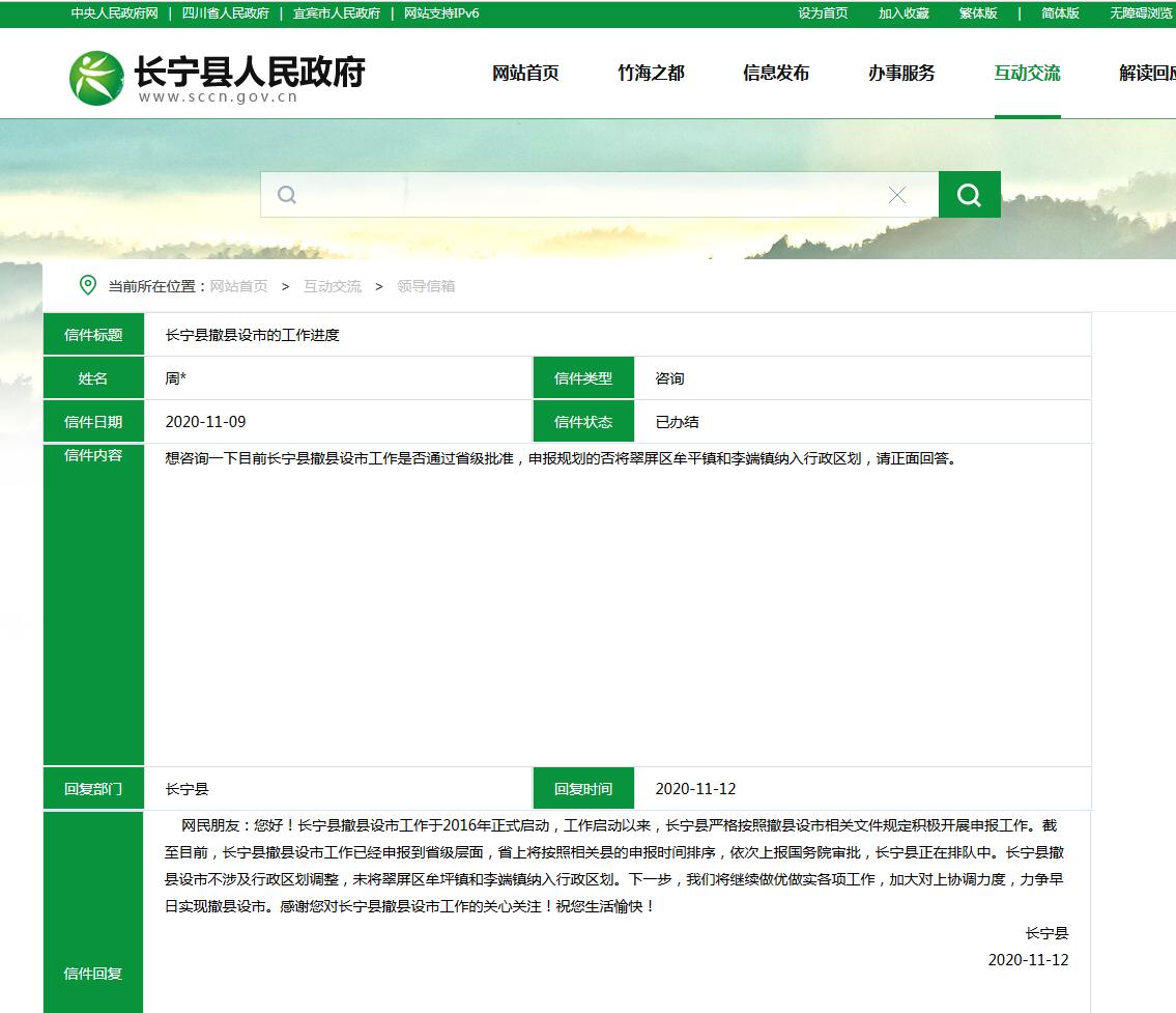 四川省宜宾市长宁县:撤县设市工作已经申报到省级层面