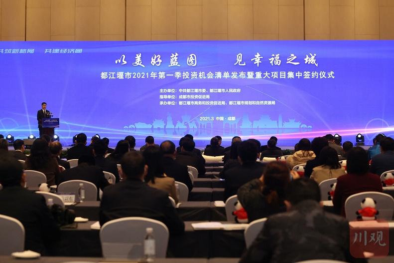 总投资175.2亿元 都江堰市14个重大项目集中签约
