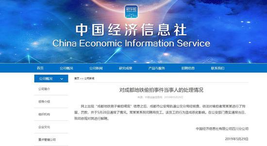 成都地铁偷拍裙底男子被中国经济信息社四川分公司解聘