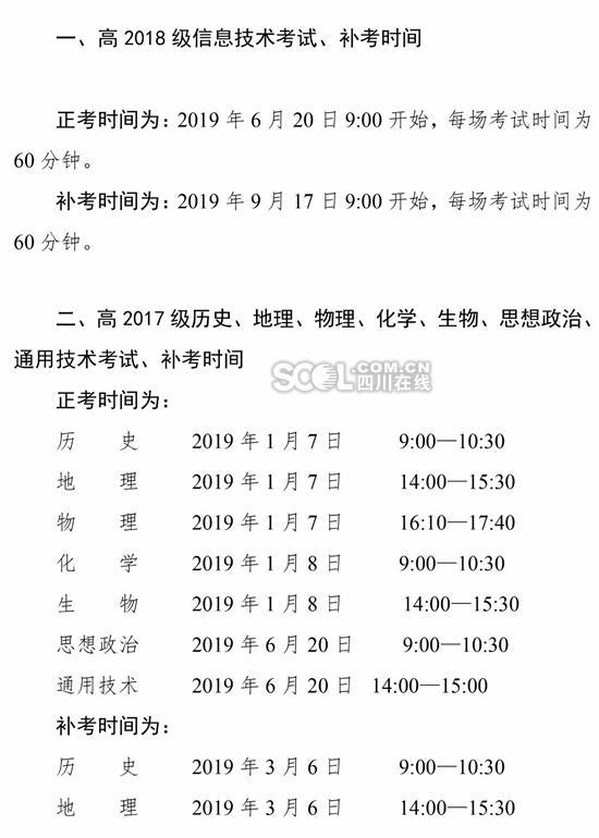 2018-2019学年 四川高中学业水平考试安排出炉!