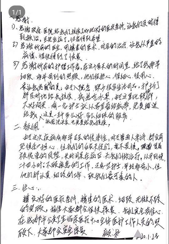 患者杨某手写感谢信。(图据成都市卫健委)