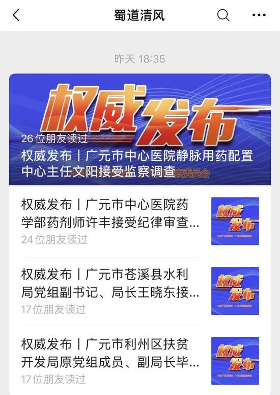 广元市纪委监委官方微信,接连发布四则权威通报