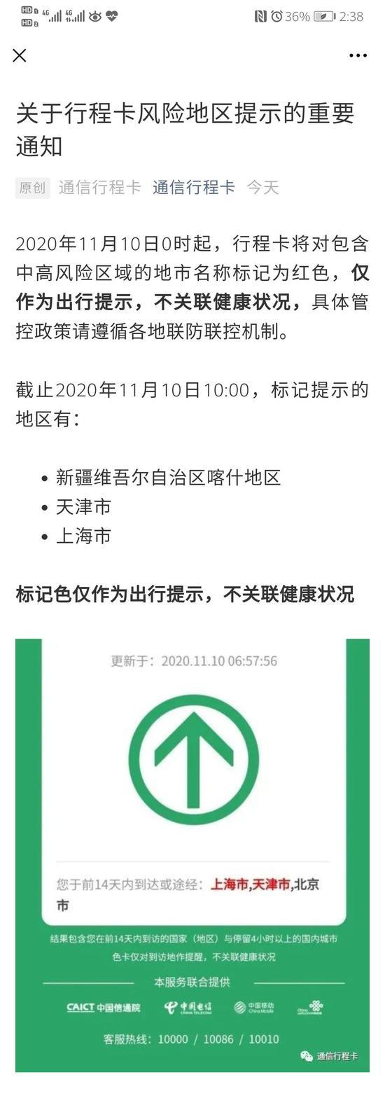 天津上海通信行程卡变红?官方回应:不关联健康状况