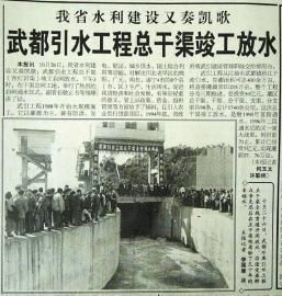1997年10月28日的《四川日报》。