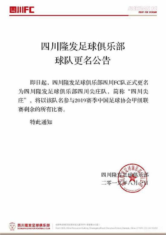 四川队官方更名公告。