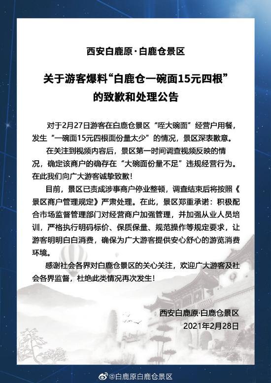 图片来源:西安白鹿原白鹿仓景区官方微博