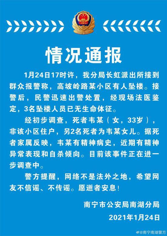 南宁警方通报:母女三人坠亡 家属称33岁母亲有精神病史