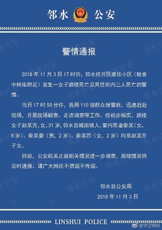 广安邻水一女子跳楼死亡 留下3名子女死在屋里